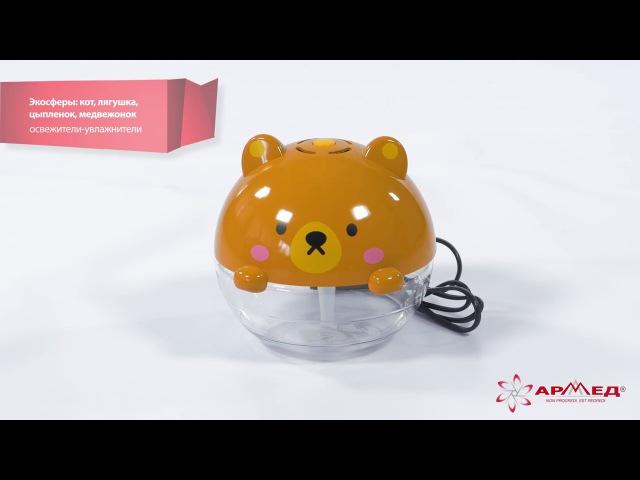 Увлажнитель воздуха бытового назначения: Экосфера-Медвежонок