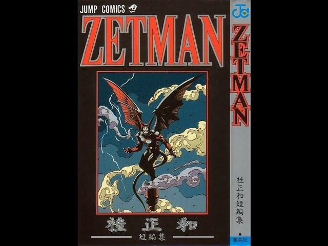 Зетмен / Zetman / Зетман Volume 00, 01, 02