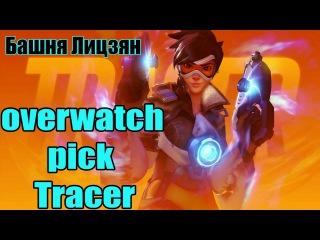 Overwatch Pick Tracer - Башня Лицзян