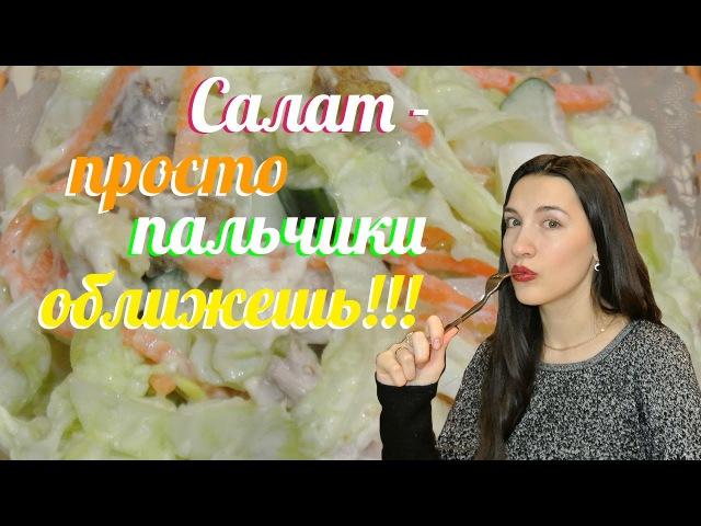 Салат с Корейской Морковкой и Сухариками. Такого Салаты вы еще не Пробовали! .
