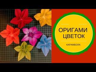 Оригами цветок КАРАМБОЛА. Origami flower CARAMBOLA