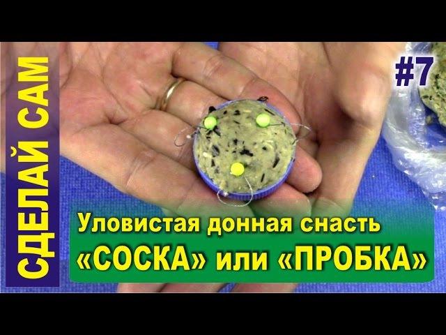 Уловистая донная снасть «Соска» или «Пробка» на карася, карпа, леща. Донка.