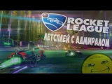 Летсплей Rocket League [by Admiral Bugurt]