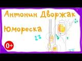 Классическая музыка для отдыха. Дворжак Антонин. Юмореска