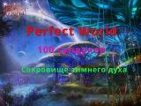 Perfect World 100 сундуков *Сокровище зимнего духа*