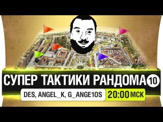 Супер тактики рандома #10 - DeS, Angelos, Angel_Killer [20-00мск]