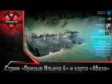 Spin Tires Карта «Призыв Ильича 4: ...Мост» и карта «Абаза»