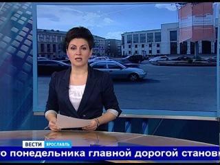 Проспект Ленина в Ярославле стал главной дорогой