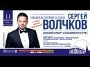 Сольный концерт Сергея Волчкова в Кремлевском Дворце 11 февраля 2016 г