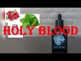 самозамес Holy Blood