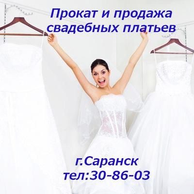 5507cfa2d15cb68 Продажа/Покупка/Прокат СВАДЕБНОГО ПЛАТЬЯ ( САРА   ВКонтакте