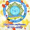 """Профком студентів НТУУ """"КПІ"""""""