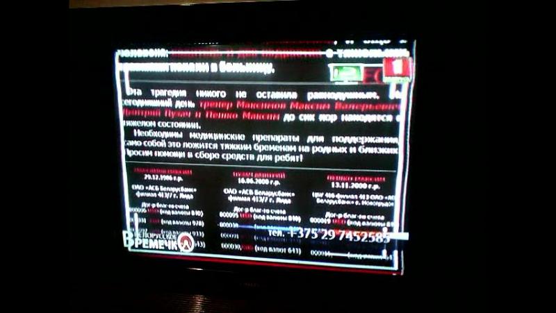 Эфир Белорусского времечка от 31.01.2017