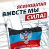 """ОД """"Донецкая Республика"""" Ясиноватая"""
