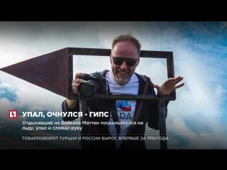 Главный дизайнер АвтоВАЗа Стив Маттин доставлен в больницу Москвы из Иркутска