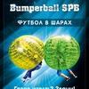 Bumperball SPB | Бампербол | Футбол в шарах| СПБ
