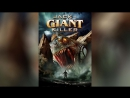 Джек – убийца великанов (2013) | Jack the Giant Killer