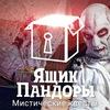 Ящик Пандоры Минск | Мистические квесты