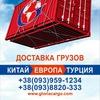 Доставка грузов из Китая, Европы, Турции