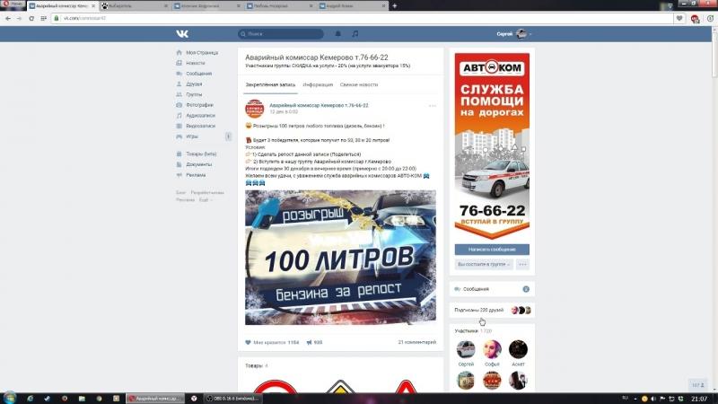 Результаты розыгрыша 100 л бензина 30.12.16 Авто-Ком Аварийный комиссар Кемерово