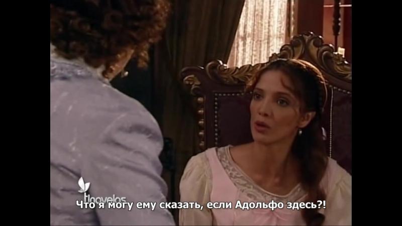 Amor Real / Истинная любовь - 24 серия с рус. субтитрами