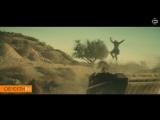 ОБ'КТИВИ у кно на прем'р фльму Assassins Creed