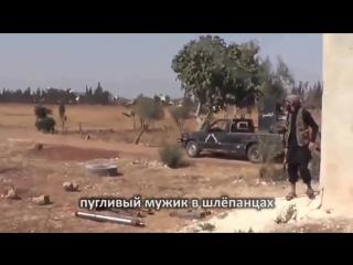 Привет, я Джонни Абу Ноксвилл из ИГИЛ и сегодня мы попытаемся сбить русский самолёт!