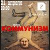 Коммунизм в Zoccolo 2.0 (СПб) 21 апреля