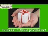 С Днём Рождения,Серёжк!