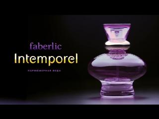 Faberlic Intemporel – красота вне времени и пространства