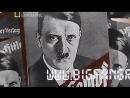 Апокалипсис_ Восхождение Гитлера National Geographic (2012)