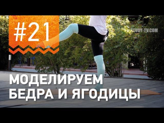 №21. Как сделать КРАСИВЫЕ ЯГОДИЦЫ? Упражнение от чемпионки мира по фитнесу Марии ...