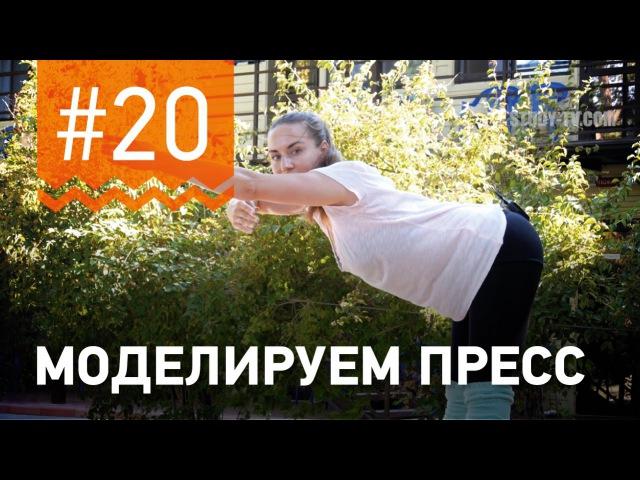 №20. Как СДЕЛАТЬ КРАСИВЫЙ ПРЕСС? Упражнение от чемпионки мира по фитнесу Марии Попретинской.