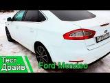 Ford Mondeo Не гадкий утенок. Тест Драйв 2016.