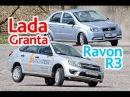 Lada Granta и Ravon R3 равноценны