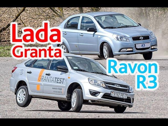 Lada Granta и Ravon R3 равноценны смотреть онлайн без регистрации