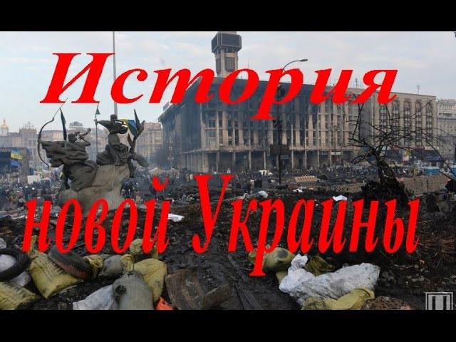 История новой Украины
