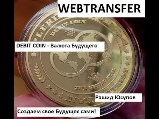WEBTRANSFER - Будущее валюты Debit Coin - Для чего она нужна и какие перспективы!