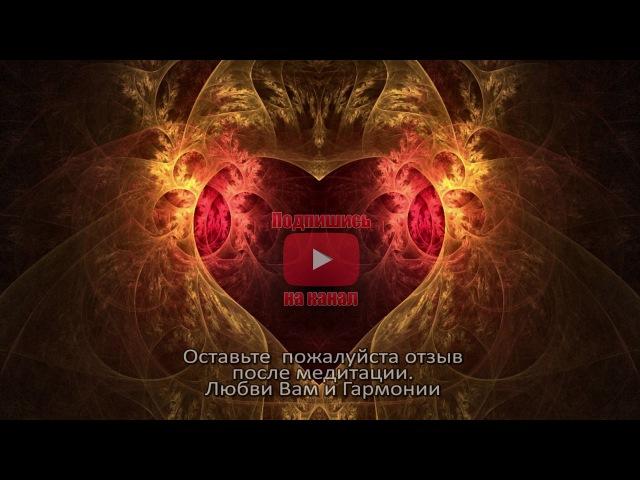 Лучшая Медитация Исцеление Сердца, Вен и Сосудов | Лекарство для Нового Сердца, Разблокировка чакры.