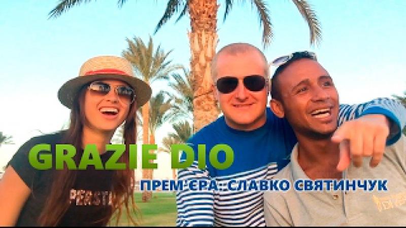 Славко Святинчук Grazie Dio (НОВИЙ КЛІП, 2017)