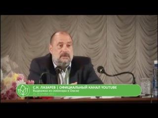 С.Н. Лазарев   Загадки родословной