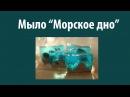 Мыло Морское дно своими руками, 17 урок мыловарения