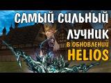 Самый сильный лучник в HELIOS (Lineage 2)