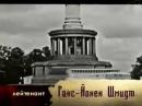 Вторжение 22 июня 1941 год Первый день Войны глазами немцев
