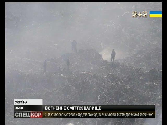 Рятувальники опинилися під завалами під час гасіння пожежі на сміттєзвалищі біля Львова