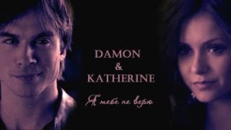 Damon Katherine - Я тебе не верю