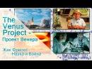 The Venus Project - Проект Венера - Жак Фреско - Наука и Война.