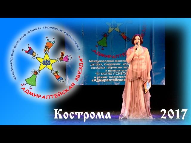 Фестиваль-конкурс АДМИРАЛТЕЙСКАЯ ЗВЕЗДА - Кострома, 2017