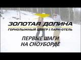 Золотая Долина. Первые шаги на сноуборде