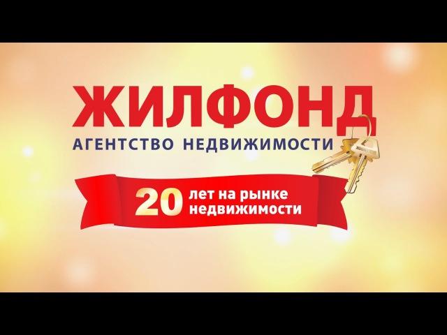 Празднование 20 летия агентства недвижимости Жилфонд